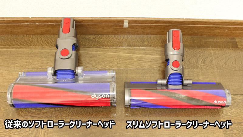 従来のソフトローラークリーナーヘッドとスリムソフトローラークリーナーヘッドの違い