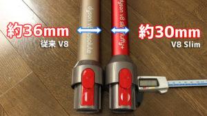 V8 Slim ストレートパイプ(延長管)の直径
