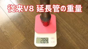 V8 Slim ストレートパイプ(延長管)の重量