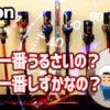 ダイソンの音はうるさい?騒音測定器を使って音が静かなモデルを調べてみた【2019年版】