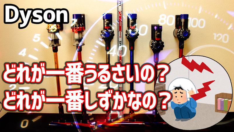 ダイソン コードレスクリーナー(静かなモデル)
