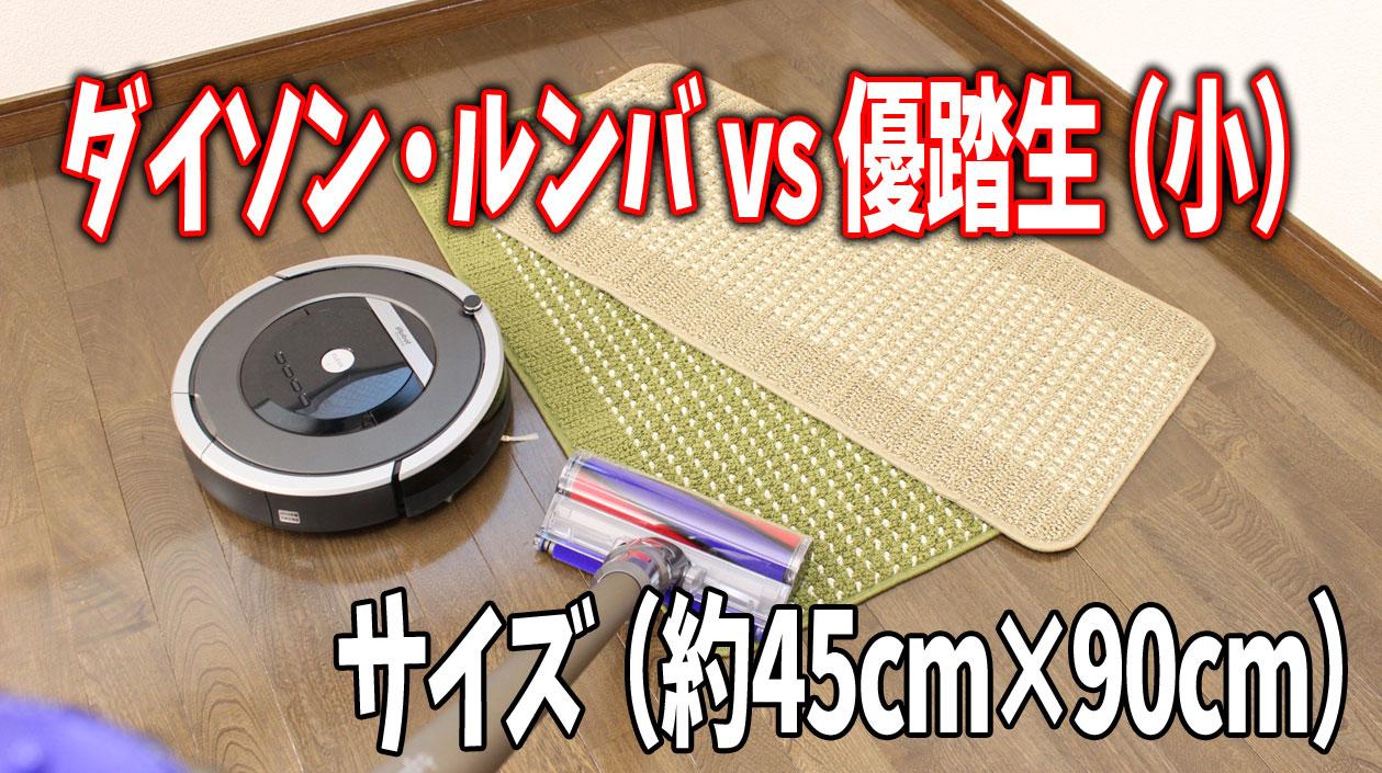 優踏生サイズ(約45cm×90cm)