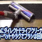 Dyson V8 Slimにダイレクトドライブクリーナーヘッドを取り付けて使用できるのか試してみた