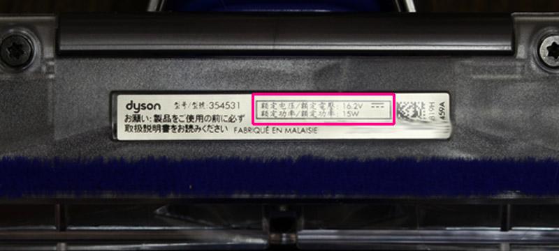 「V8 Slim スリムソフトローラークリーナーヘッド」消費電力
