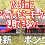 Dyson V8 Slim Fluffyに新しいミニモーターヘッドを取り付けて使用できる?
