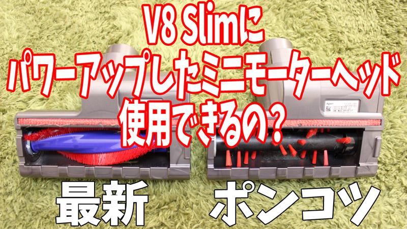 Dyson V8 Slim Fluffy ミニモーターヘッド