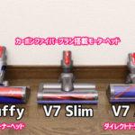 V7 Slim(カーボンファイバーブラシ搭載モーターヘッド)