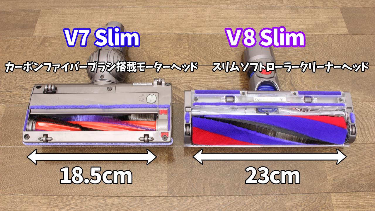 V7 SlimとV8 Slimのクリーナーヘッドの幅