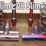 ダイソンのV7 SlimとV8 Slimの違いを比較!どっちが用途に合っているのか分かる!