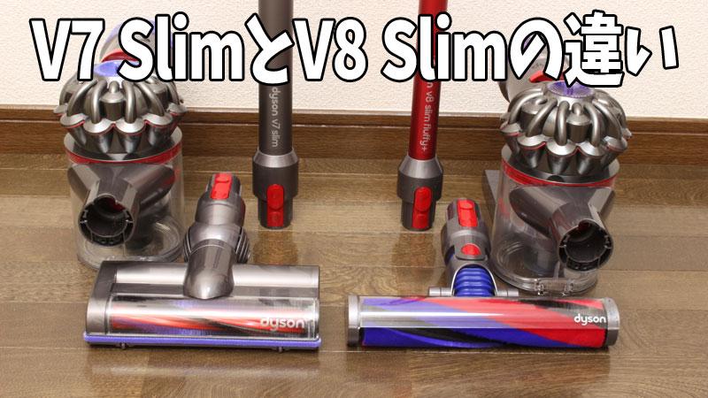 ダイソンのV7 SlimとV8 Slimの違いを比較