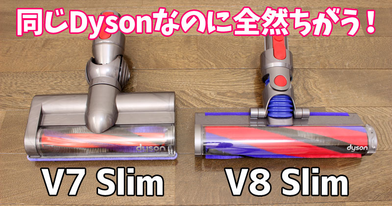 [V7 Slim][V8 Slim]クリーナーヘッドの違い