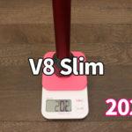 V8 slim(ストレートパイプの重量)