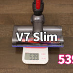 V7 slim(クリーナーヘッドの重量)