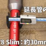 V8 Slim ストレートパイプの直径