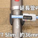 V7 Slim ストレートパイプの直径