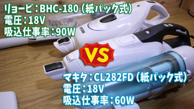 リョービ「BHC-180L5」とマキタ「CL282FD」吸引力比較