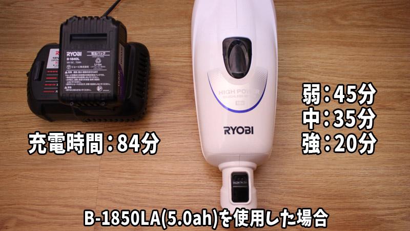 BHC-180L5(連続使用時間&充電時間)