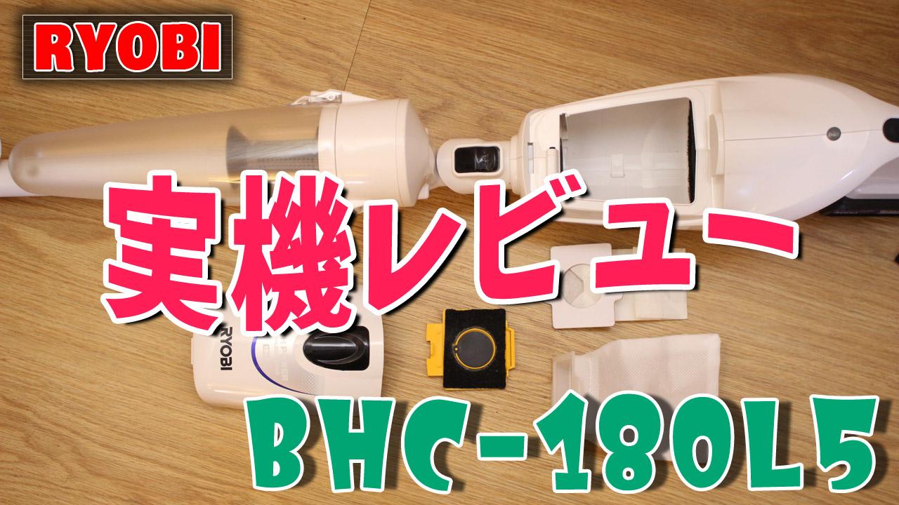 リョービの充電式クリーナー[BHC-180L5]を実機レビュー!