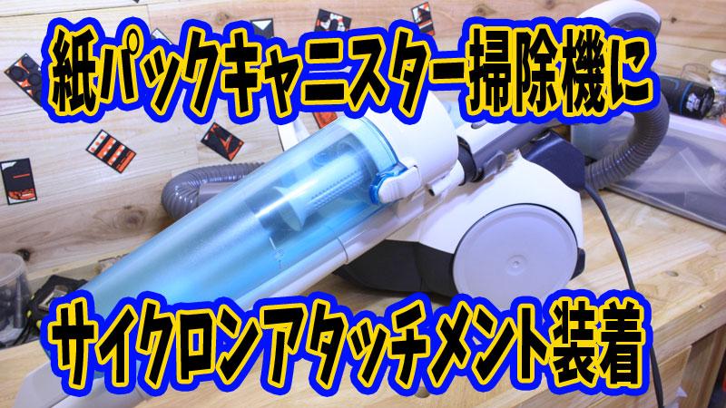 紙パック式キャニスター掃除機にサイクロンアタッチメントを装着する方法