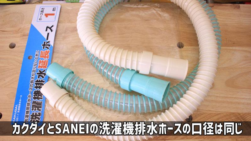 カクダイ 洗濯機排水ホースの口径サイズ