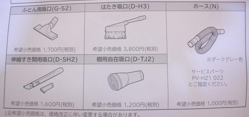 日立-こまめちゃん(別販売品)