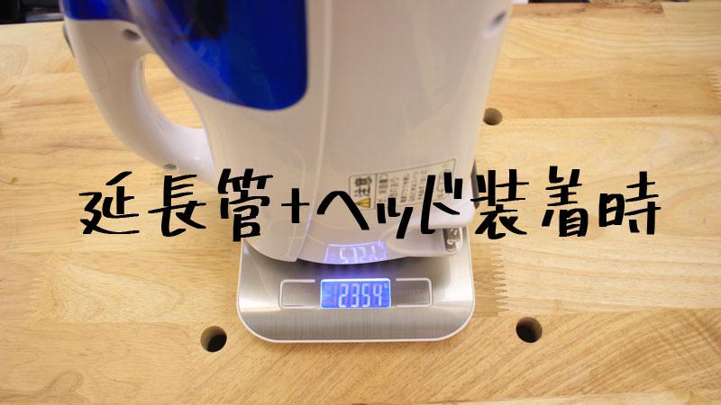日立-こまめちゃんの重量(ヘッドと延長管装着時)