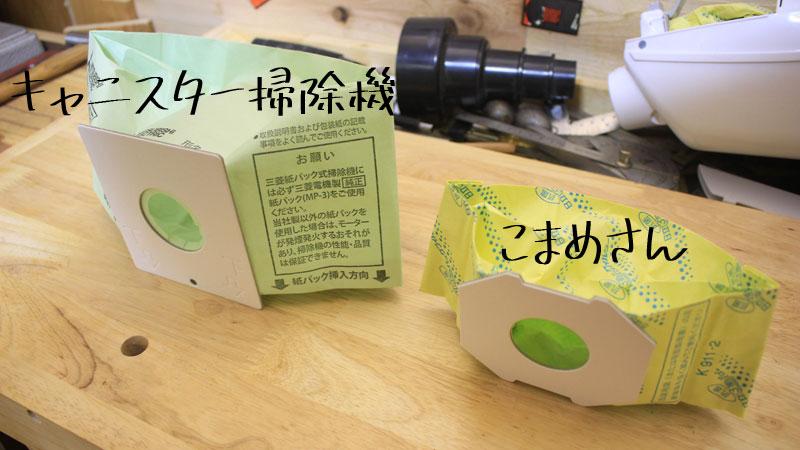 日立-こまめちゃん(紙パック)サイズの比較