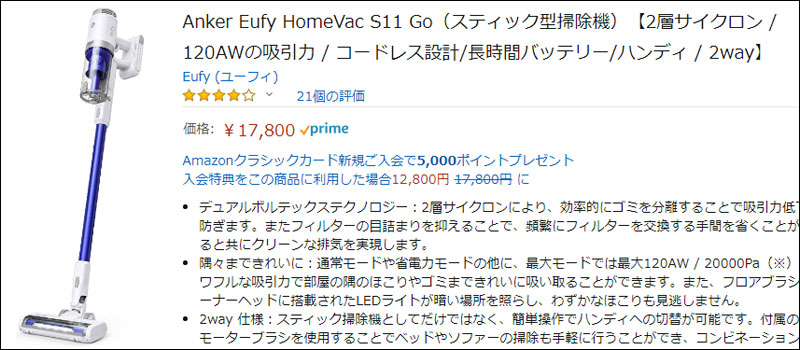 anker-eufy-homevac-s11-go