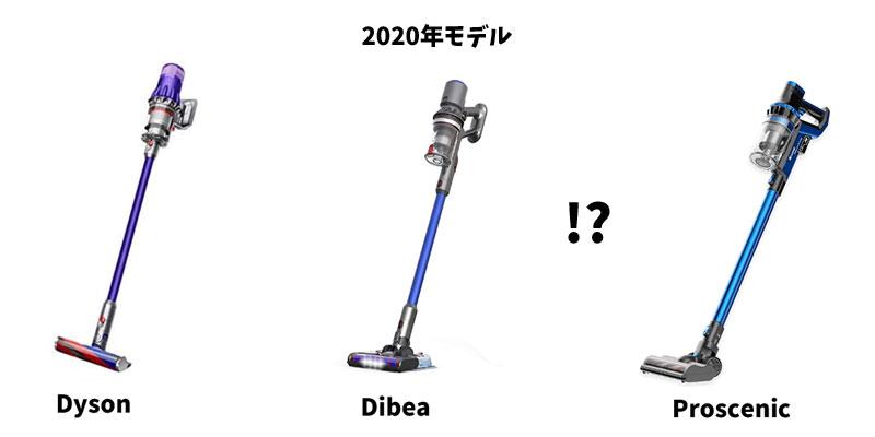 dibea-proscenic-コードレス掃除機