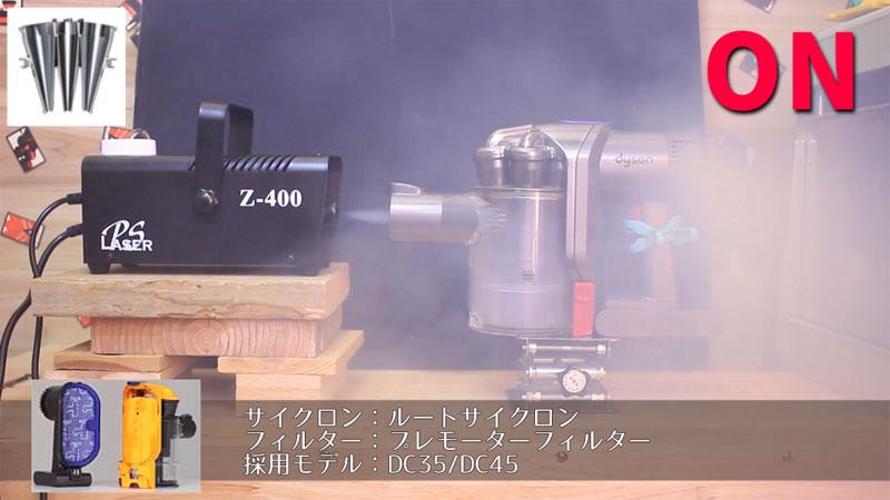 DC35/DC45(排気性能と機密性の検証)