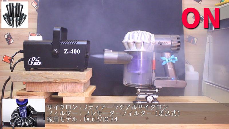 DC62/DC74(排気性能と機密性の検証)