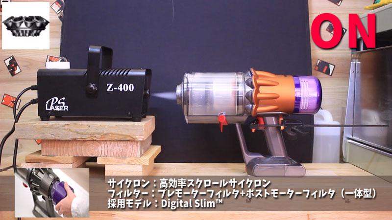 Dyson Digital Slim(排気性能と機密性の検証)
