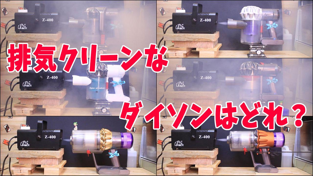 排気が綺麗なダイソンのコードレス掃除機はどれなのか検証