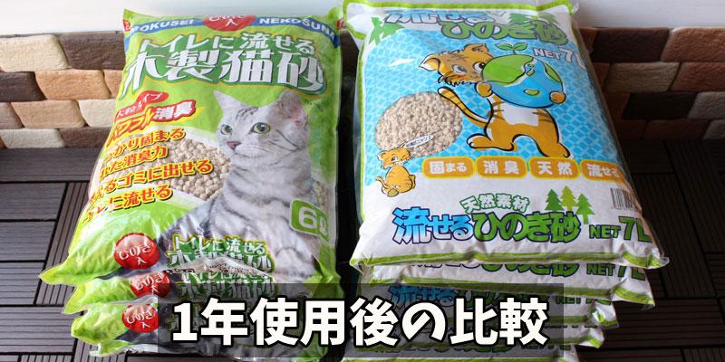 「トイレに流せる木製猫砂」と「流せるひのき砂」