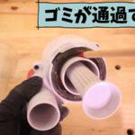 サイクロンアタッチメント(ゴミが通過する隙間)
