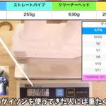 Eufy HomeVac S11 Go(本体重量)