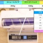 Eufy HomeVac S11 Go(ヘッドの重量)