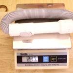 Eufy HomeVac S11 Go(延長ホースの重量)