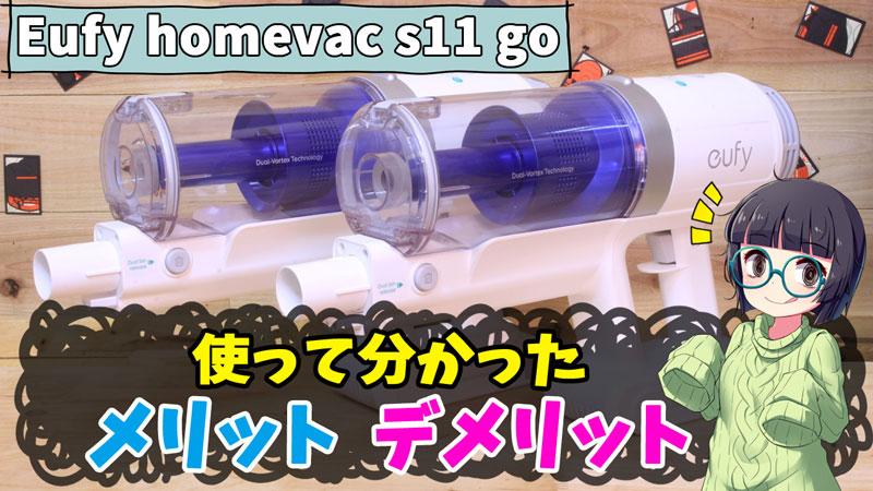 Eufy by Anker HomeVac S11 Go レビュー(感想)記事