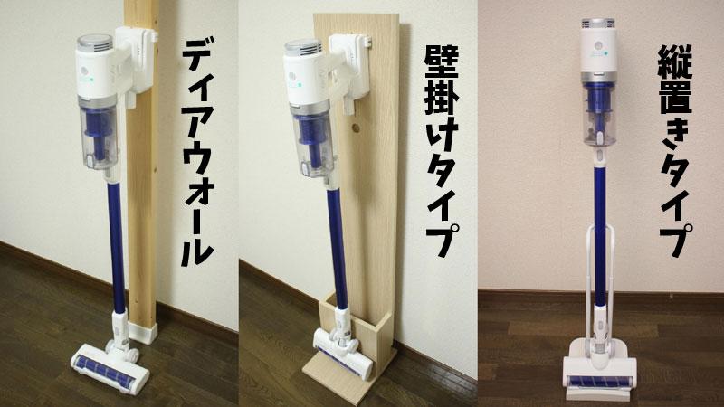 Eufy by Anker HomeVac S11 Go(スタンド)