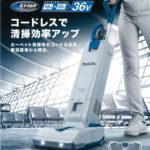 マキタ - VC560DZ(充電式アップライトクリーナー)-01