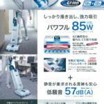 マキタ - VC560DZ(充電式アップライトクリーナー)-03