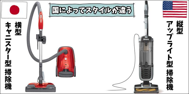 アップライト型掃除機の特徴