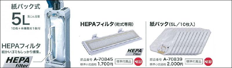マキタ-VC560DZ(紙パック+HEPAフィルター)