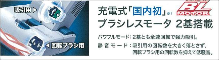 マキタ-VC560DZ(ブラシレスモーター)