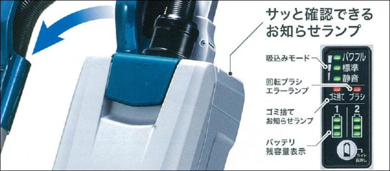 マキタ-VC560DZ(お知らせランプ)