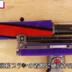ソフトローラークリーナーヘッド(回転ブラシの取り外し方)