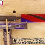Micro Fluffy クリーナーヘッド(回転ブラシの取り外し方)