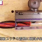 カーボンファイバーブラシ搭載モーターヘッド(回転ブラシの取り外し方)
