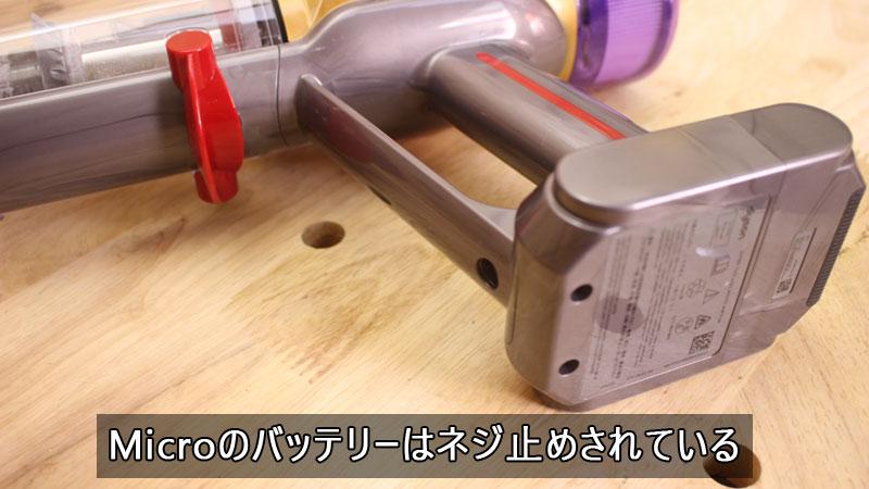 Dyson Micro 1.5kg(バッテリー)